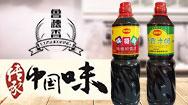 山东鲁穗香食品有限公司