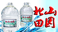 廣西貴港市花果山礦泉水公司