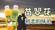 长沙苗翠花商贸有限公司