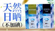 唐山市銀海食鹽有限公司