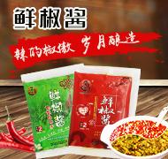 濮陽縣四季乾辣椒醬廠