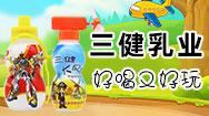 江西三健乳業有限責任公司