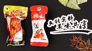 太康縣建威食品廠