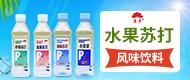 綿陽津豐園食品有限公司