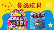 汕頭市糖尚玩食品有限公司