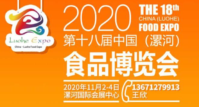 2020年第十八届中国(漯河)食品博览会