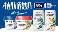 圣牧高科(天津)飲品有限公司