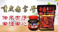 重慶市寶頂釀造有限公司