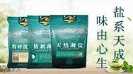 青海省鹽業股份有限公司山東分公司