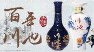 四川省川池酒業銷售有限公司