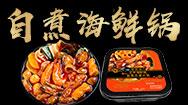 煙臺隆海食品有限公司