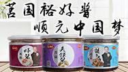 莒县裕顺元食品有限公司
