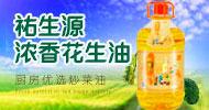 祐源(上海)食品有限公司