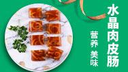 青島旺福祥食品有限公司