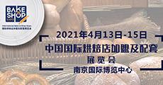 中国国际烘焙店加盟及配套展览会