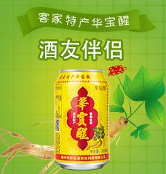 梅州市华宝源农业科技有限公司
