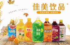 安慶市佳美飲料有限公司