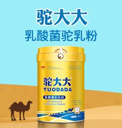 新疆絲路之星乳業有限公司