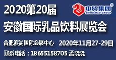 2020第21届安徽国际乳品饮料展览会