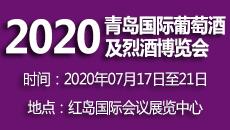 2020青岛国际葡萄酒及烈酒博览会