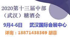 2020第十三届中部(武汉)糖酒会