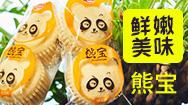 麥豐食品(中國)有限公司