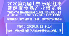 2020第九届山东(乐陵)红枣暨健康食品产业博览会