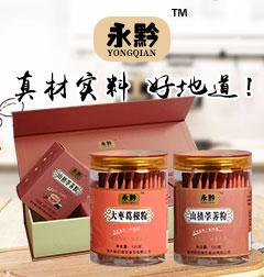 贵州银花绿圣食品有限公司