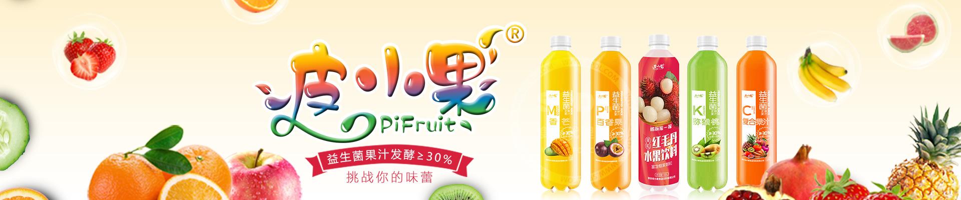 肇庆市小果食品饮料有限公司
