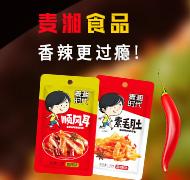 湖南麥湘食品有限公司