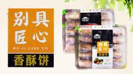晉江隆珍食品有限公司
