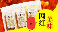 平江縣永東食品有限公司