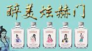 山東元聚堂酒業有限公司