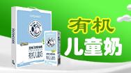 内蒙古蒙牛圣牧高科乳品有限公司