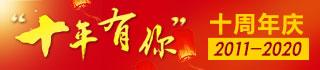 青天科技十周年庆典