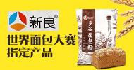 新鄉良潤全谷物食品有限公司