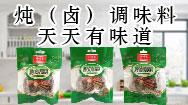 樂陵市葉葉香調味食品有限公司