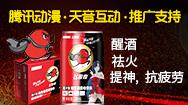 智导维生素饮料深圳有限公司