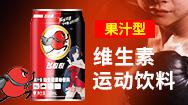智導維生素飲料深圳有限公司