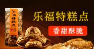 潍坊乐福特食品有限公司