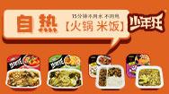 安徽小豬佩奇食品有限公司
