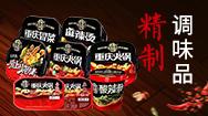 重庆香纳汇食品有限公司