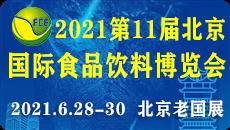 2021第十一届北京国际食品饮料博览会