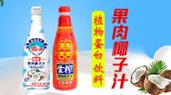 海南文昌清泉食品有限公司