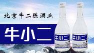 北京牛二陳酒業有限公司