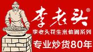 濟寧米香食品股份有限公司