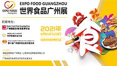 2021世界食品广州展