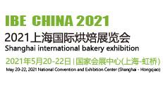 2021第23届中国国际烘焙博览会
