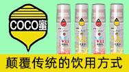 北京魔飲科技有限公司(COCO蜜品牌)