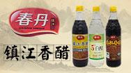 镇江春光醋业有限公司